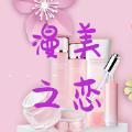 漫美之恋app下载官方版 v1.0.0