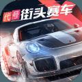 代号街头赛车游戏安卓版 v28.0.7
