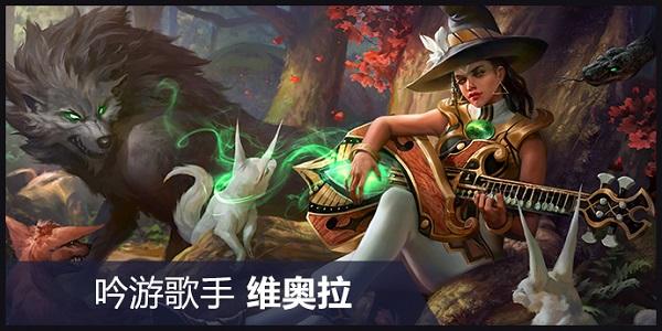 虚荣手游4.8版本更新 新皮肤新英雄今日登场[多图]