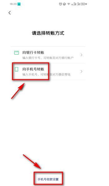 微信手机号转账app官方最新版图片1