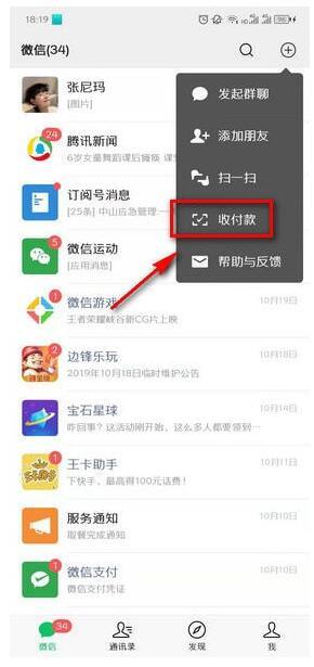 微信手机号转账app图2