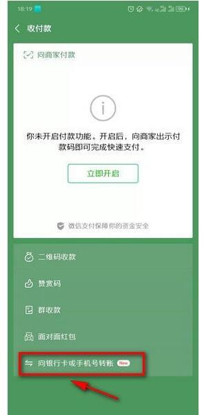 微信手机号转账app图1