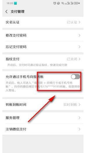 微信手机号转账app图3