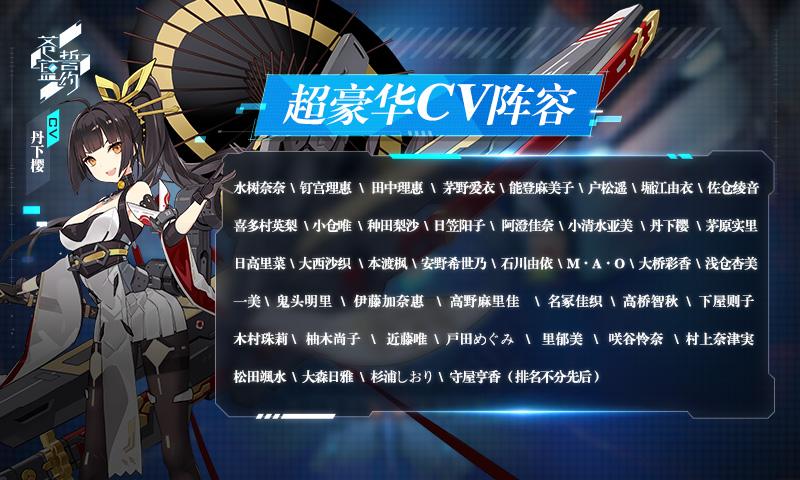苍蓝誓约游戏官方正式版下载图片2