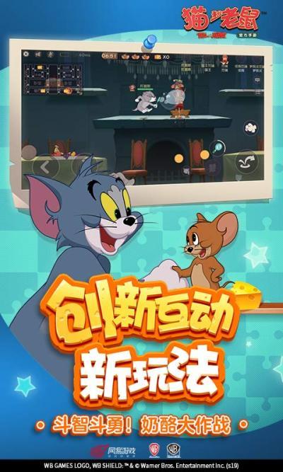 网易猫和老鼠欢乐互动官方正式版图片2