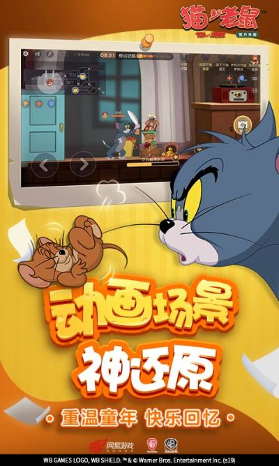 猫和老鼠欢乐互动官方版图2
