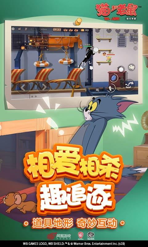 猫和老鼠欢乐互动官方版图3