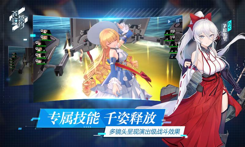 苍蓝誓约游戏官方正式版下载图片1