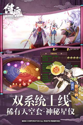 侍魂胧月传说腾讯手游官方正式版图片1