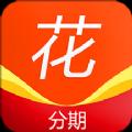 花分期呗app官方版 v1.0.2