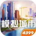 模拟城市我是市长2020无限金币内购破解版下载 v0.44.21310.16730