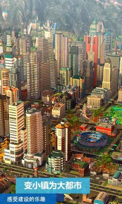 模拟城市我是市长2019无限金币内购破解版下载图片1