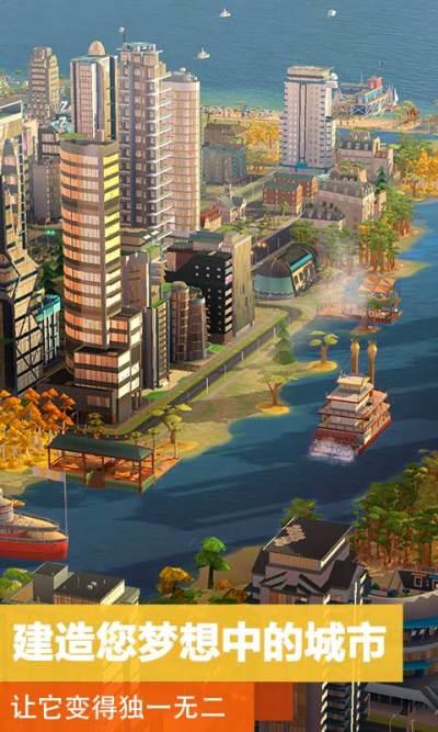 模拟城市我是市长2019破解版图1
