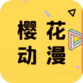樱花动漫app安卓