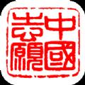 中国志愿网登陆入口