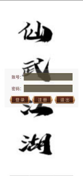 仙武江湖游戏图3