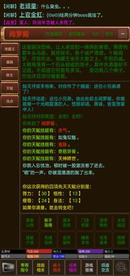 仙武江湖游戏图1