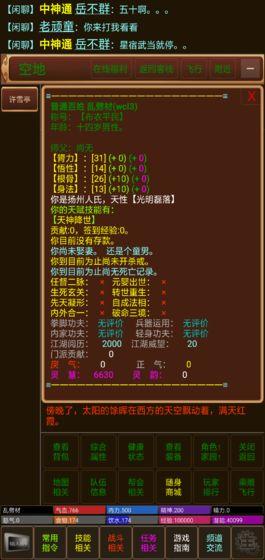 仙武江湖游戏安卓版图片1