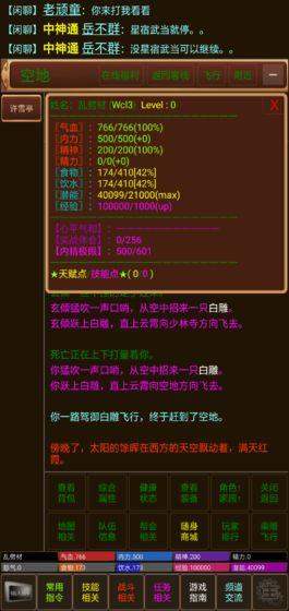 仙武江湖游戏图2