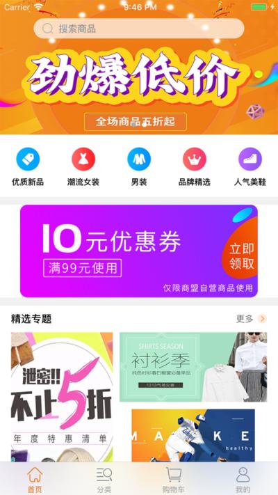 品优商城app官方版图片1