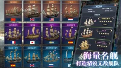 王牌战舰出击官方版图2