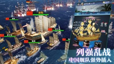 王牌战舰出击官方版图3