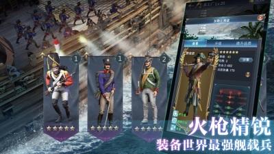 腾讯王牌战舰出击应用宝版本图片1