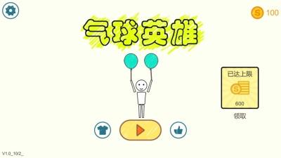 气球英雄大冒险游戏安卓版图片1