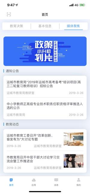 2020临沂市智慧教育云平台图1