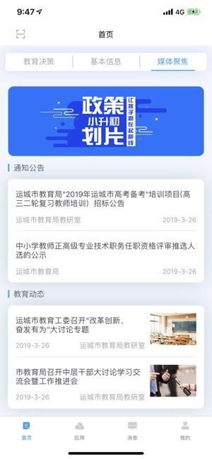 运城智慧教育云app注册登录入口图1