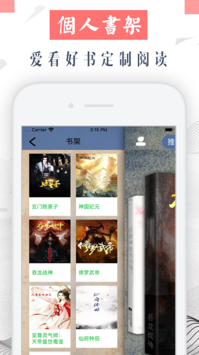 岚轩文学app图2
