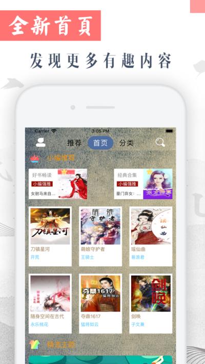 岚轩文学app图1