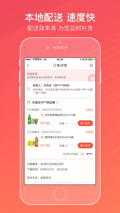 爱购订烟系统app下载最新版图片1