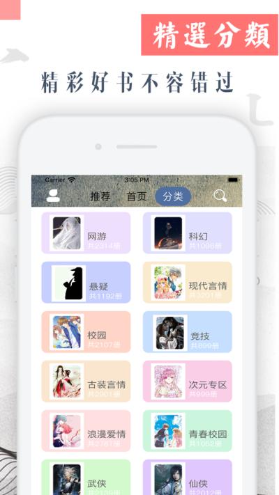 岚轩文学app图3