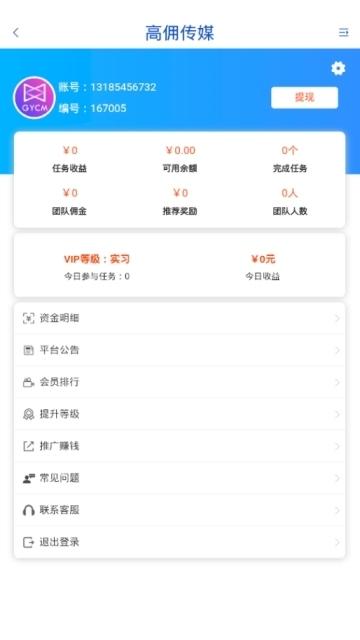高佣传媒赚钱app安卓版图片1