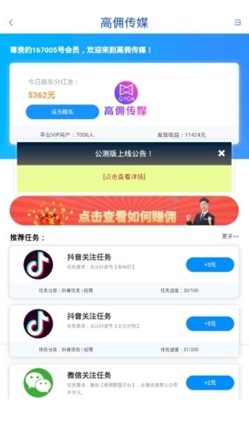 高佣传媒app图1