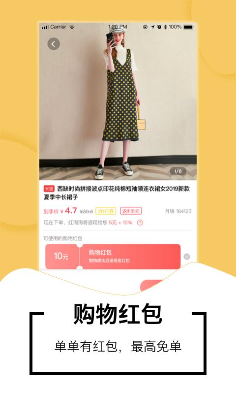 红淘淘app图3