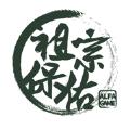 祖宗保佑游戏安卓版 v4.0