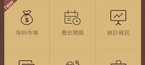 六合宝典2019官方正版