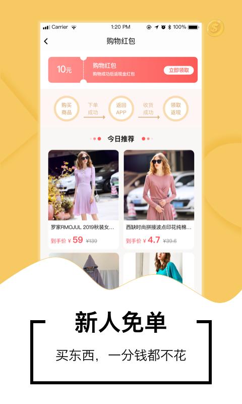 红淘淘app图2
