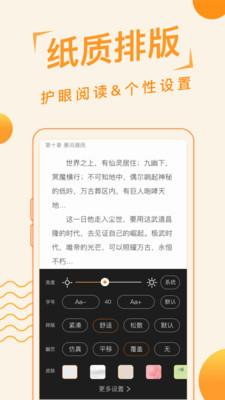 追阅小说软件app手机版图片1