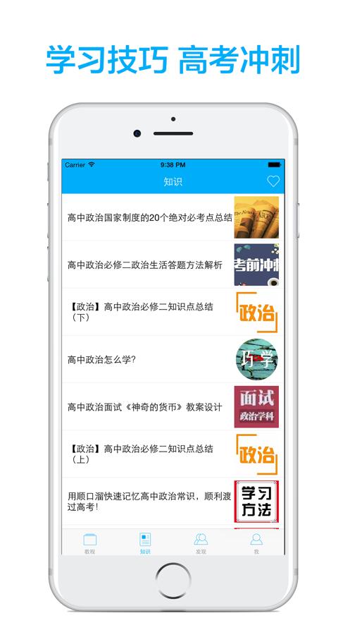 高中政治app图2