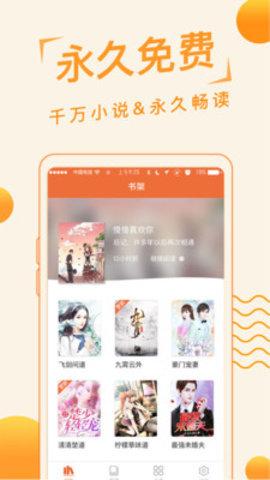 追阅小说app图3