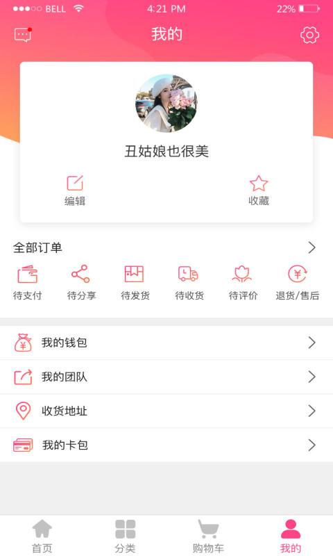 香芊蜜韵app图2