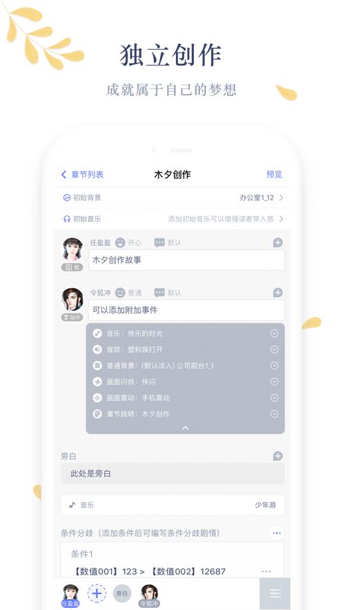 木夕阅读app图2