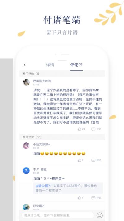 木夕阅读app图3