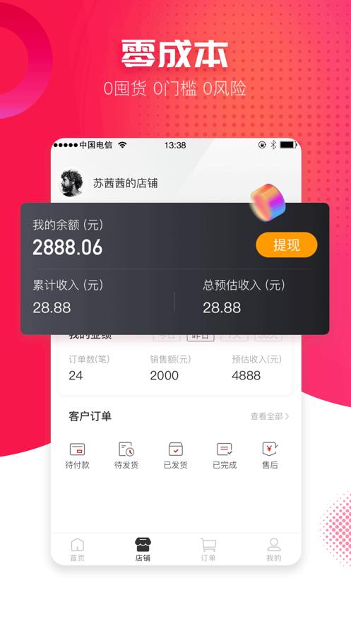 熊猫买手app图3
