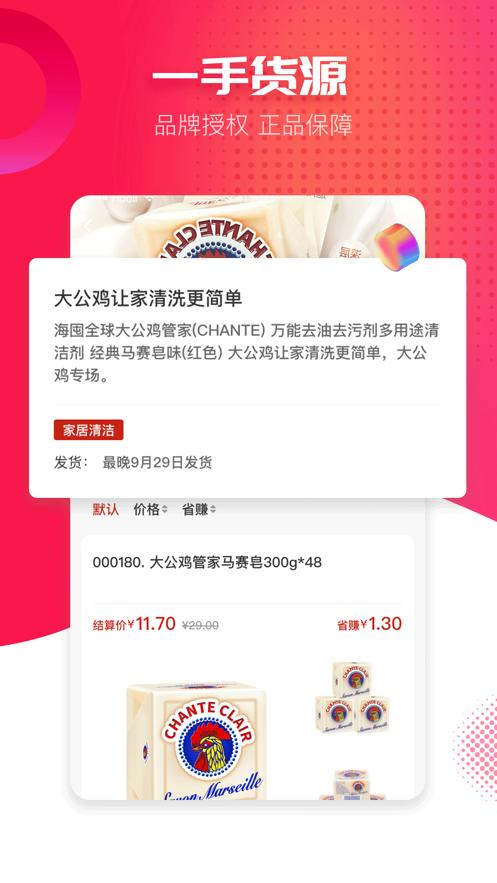 熊猫买手app图1