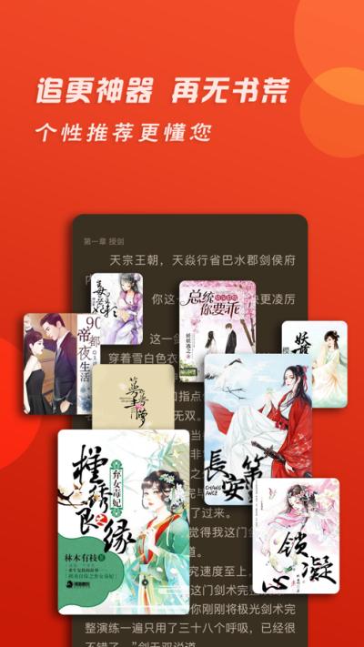 追追全本小说app图3
