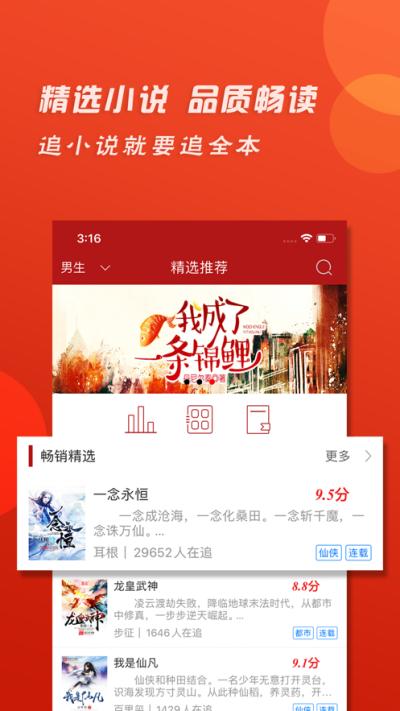 追追全本小说app图1